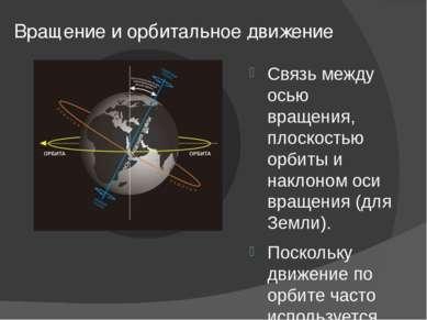 Вращение и орбитальное движение Связь между осью вращения, плоскостью орбиты ...