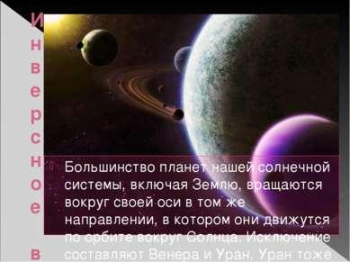 Инверсное вращение Большинство планет нашей солнечной системы, включая Землю,...