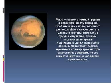 Марс — планета земной группы с разреженной атмосферой. Особенностями поверхно...