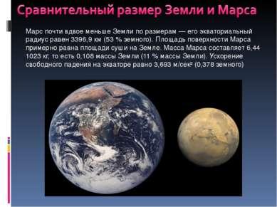 Марс почти вдвое меньше Земли по размерам — его экваториальный радиус равен 3...