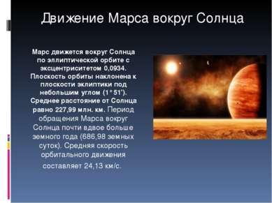 Марс движется вокруг Солнца по эллиптической орбите с эксцентриситетом 0,0934...