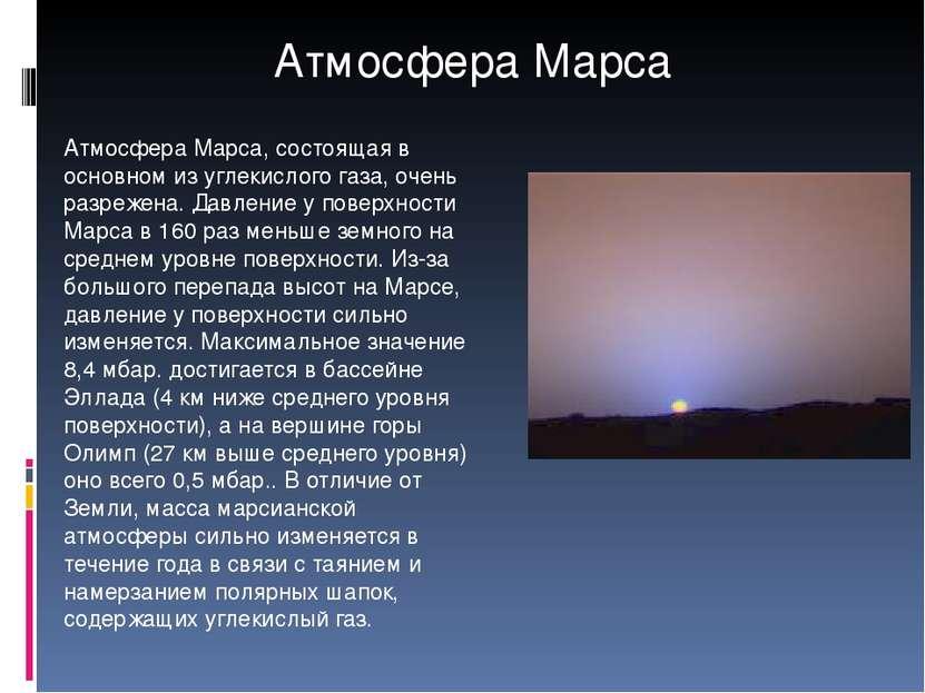 Атмосфера Марса, состоящая в основном из углекислого газа, очень разрежена. Д...