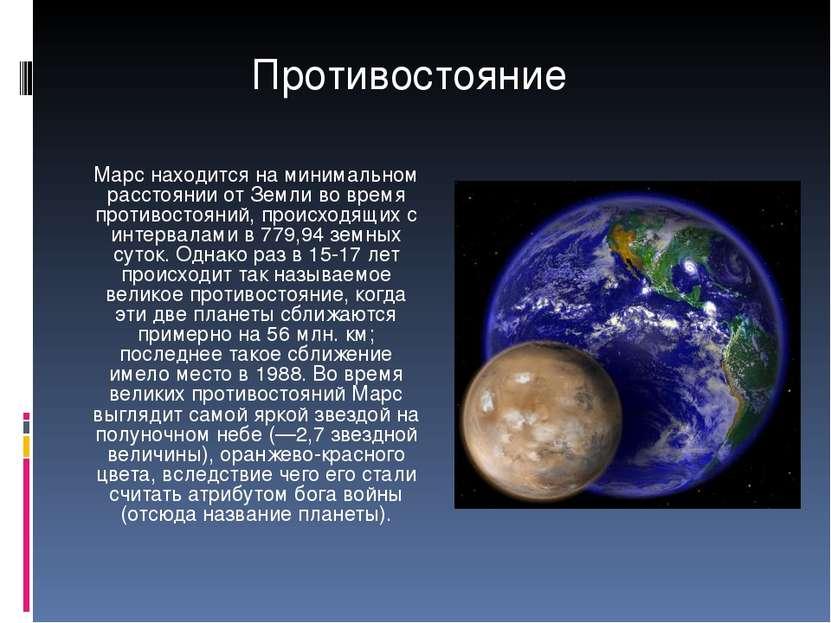Марс находится на минимальном расстоянии от Земли во время противостояний, пр...