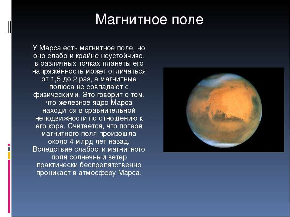 У Марса есть магнитное поле, но оно слабо и крайне неустойчиво, в различных т...