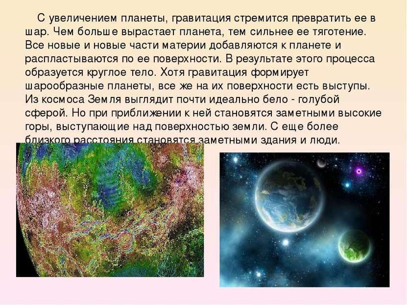 С увеличением планеты, гравитация стремится превратить ее в шар. Чем больше в...