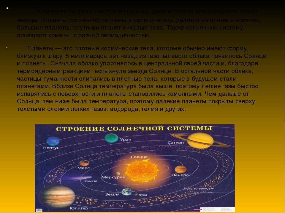 Солнечная система - ее состав Солнечная система состоит из солнца, девяти пла...