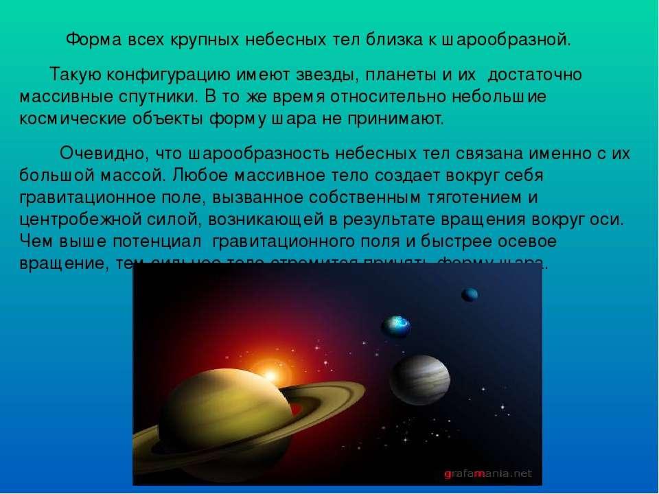 Форма всех крупных небесных тел близка к шарообразной. Такую конфигурацию име...