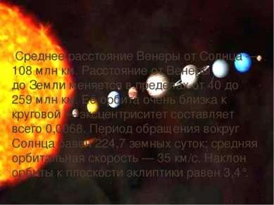 Среднее расстояние Венеры от Солнца— 108 млнкм. Расстояние от Венеры доЗем...