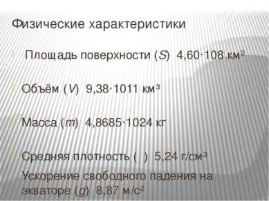 Физические характеристики Площадь поверхности(S) 4,60·108км² Объём(V) 9,38...