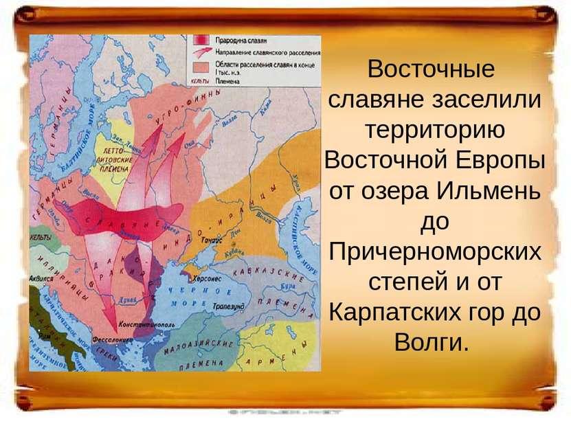 Союзы славянских племен таблица