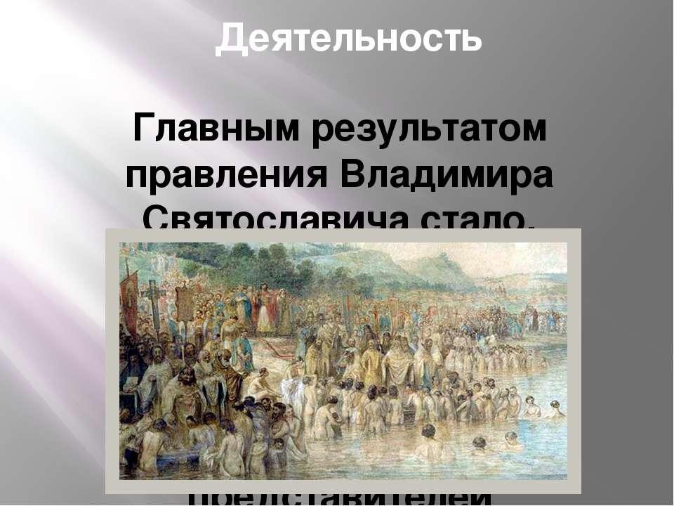 Князь Владимир Святославич, его реформы по укреплению русской государственности (крещение Руси)