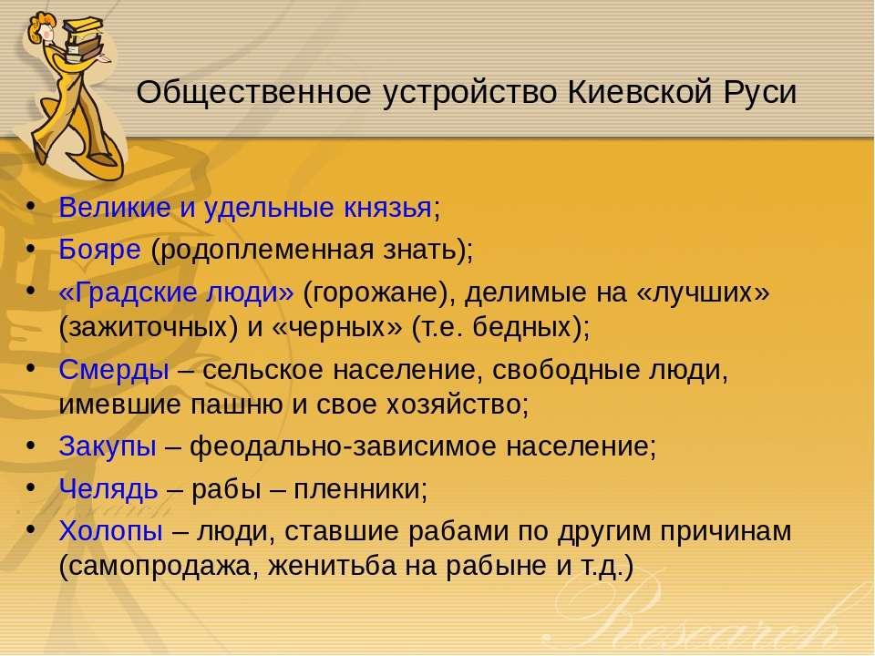 Не имела рабского статуса на руси
