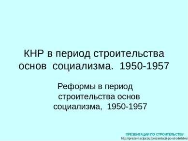 КНР в период строительства основ социализма. 1950-1957 Реформы в период строи...