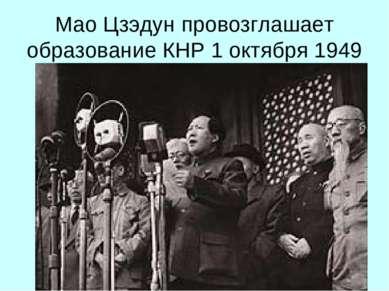 Мао Цзэдун провозглашает образование КНР 1 октября 1949