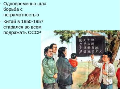Одновременно шла борьба с неграмотностью Китай в 1950-1957 старался во всем п...