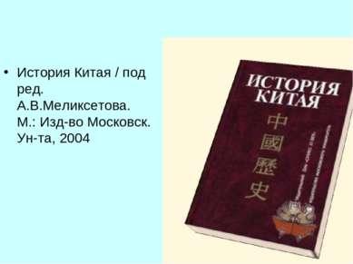 История Китая / под ред. А.В.Меликсетова. М.: Изд-во Московск. Ун-та, 2004