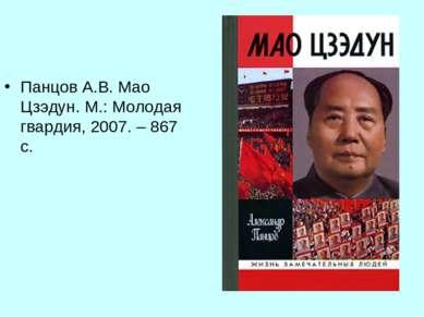 Панцов А.В. Мао Цзэдун. М.: Молодая гвардия, 2007. – 867 с.