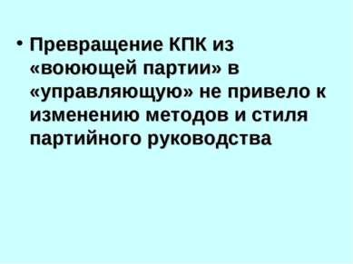Превращение КПК из «воюющей партии» в «управляющую» не привело к изменению ме...
