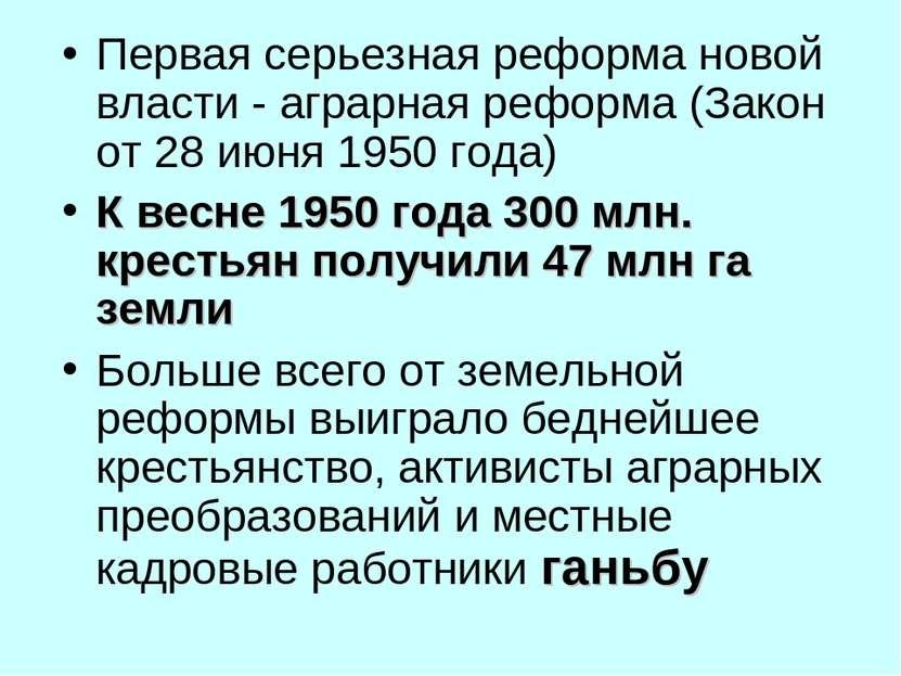 Первая серьезная реформа новой власти - аграрная реформа (Закон от 28 июня 19...