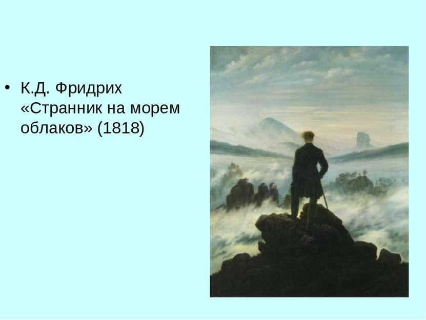 К.Д. Фридрих «Странник на морем облаков» (1818)