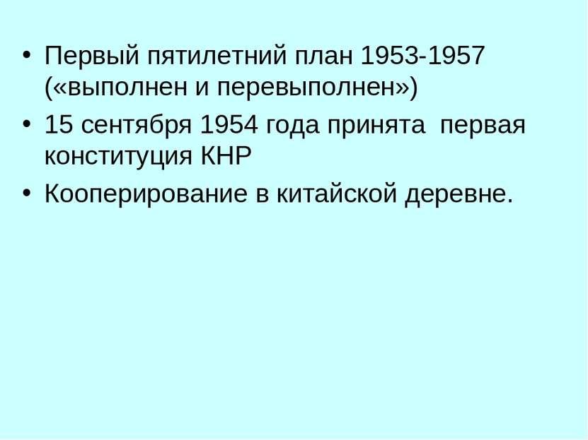Первый пятилетний план 1953-1957 («выполнен и перевыполнен») 15 сентября 1954...