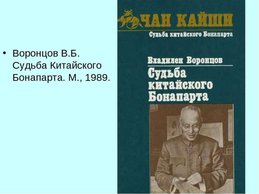 Воронцов В.Б. Судьба Китайского Бонапарта. М., 1989.