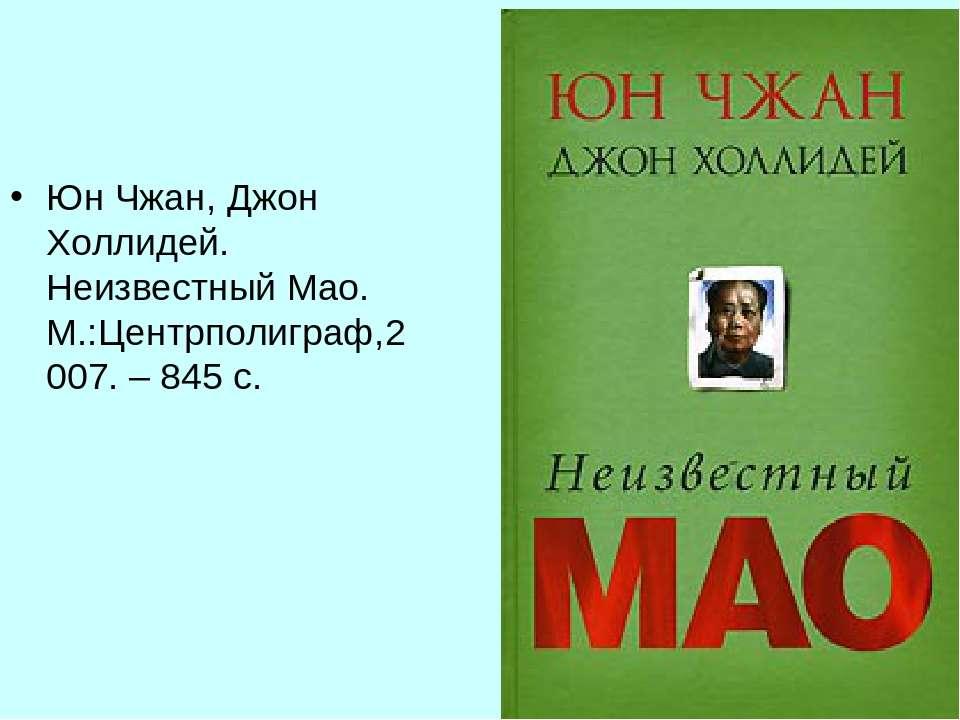 Юн Чжан, Джон Холлидей. Неизвестный Мао. М.:Центрполиграф,2007. – 845 с.