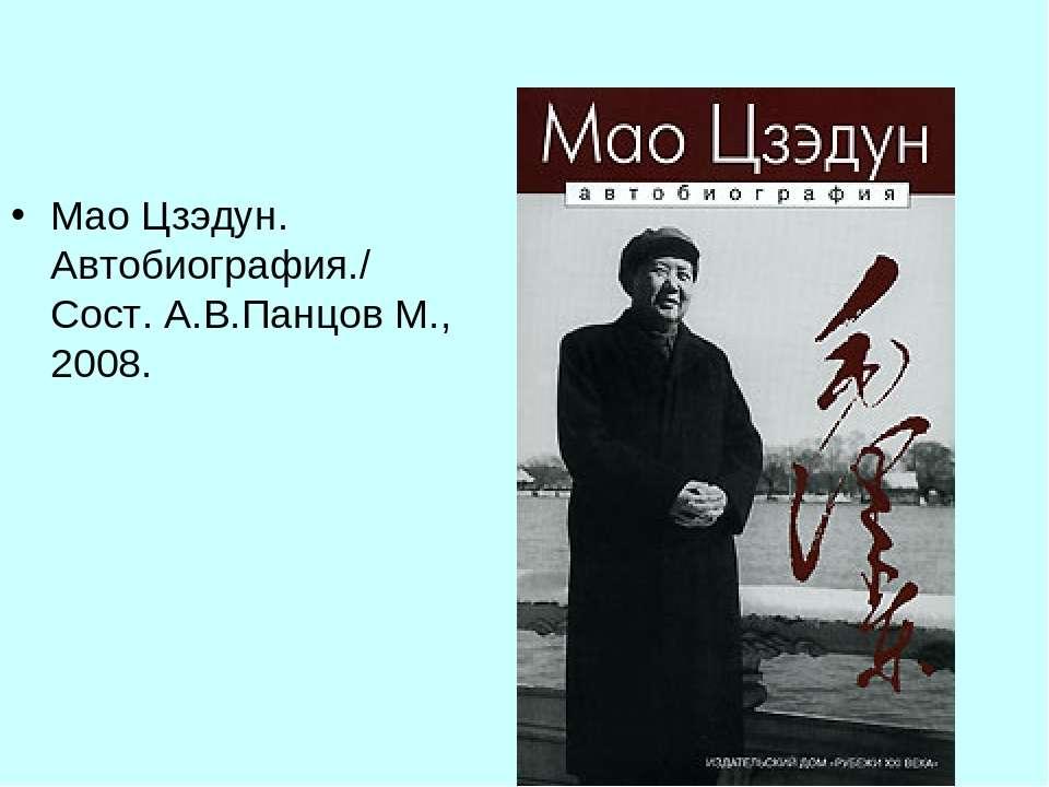 Мао Цзэдун. Автобиография./ Сост. А.В.Панцов М., 2008.