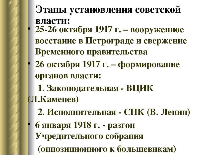 Реферат История Гражданская война в России Реферат утверждение советской власти и гражданская война