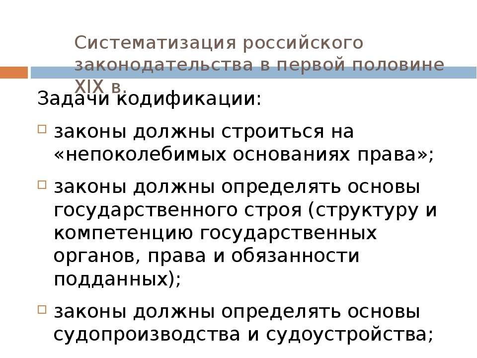 Кодификация российского законодательства связано с именем