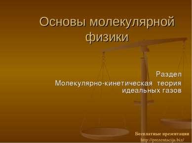 Основы молекулярной физики Раздел Молекулярно-кинетическая теория идеальных г...