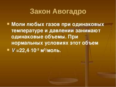Закон Авогадро Моли любых газов при одинаковых температуре и давлении занимаю...