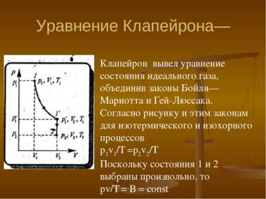 Уравнение Клапейрона— Клапейрон вывел уравнение состояния идеального газа, об...