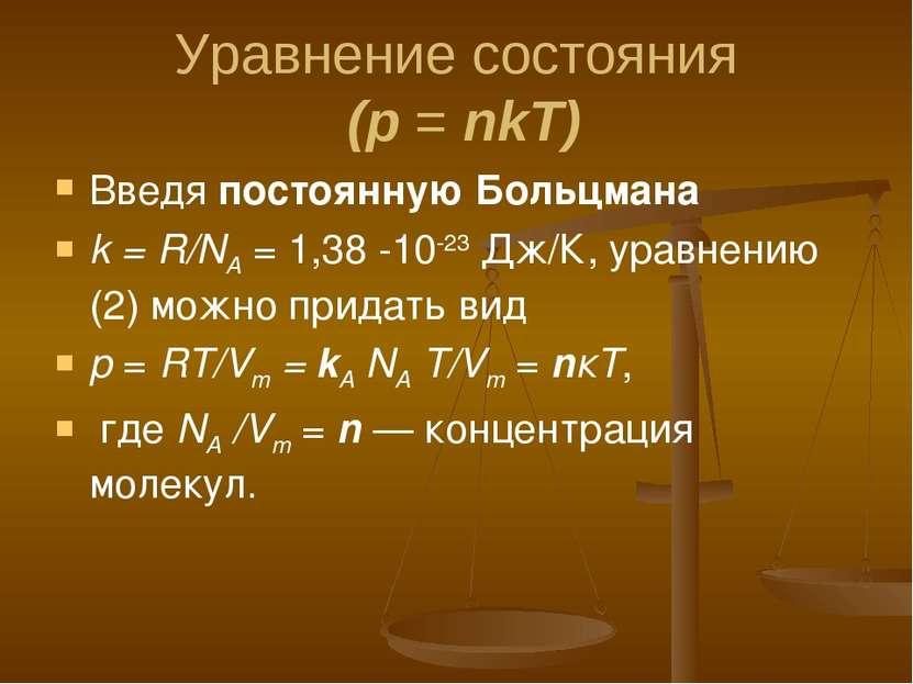 Уравнение состояния (р = nkТ) Введя постоянную Больцмана k = R/NA = 1,38 -10-...