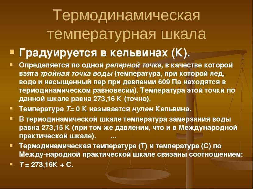 Термодинамическая температурная шкала Градуируется в кельвинах (К). Определяе...