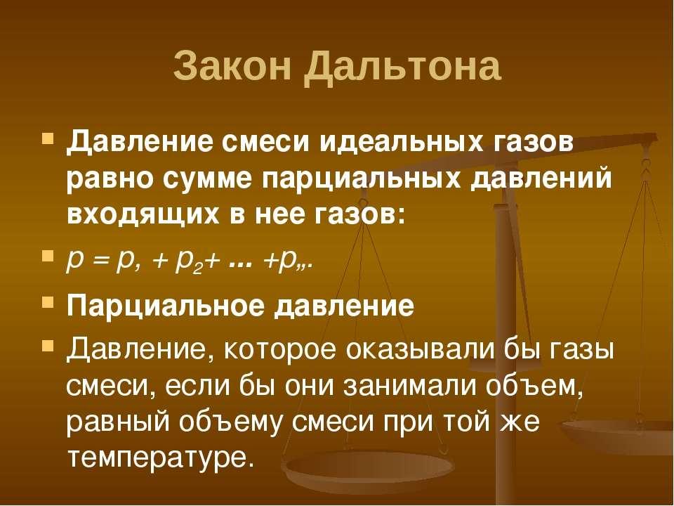 Закон Дальтона Давление смеси идеальных газов равно сумме парциальных давлени...