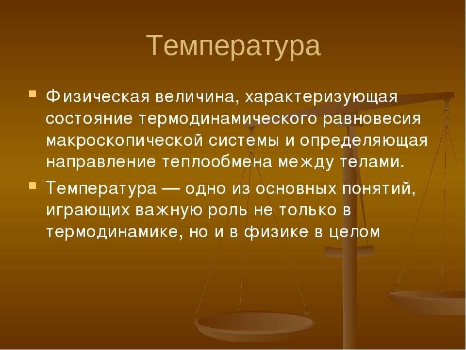 Температура Физическая величина, характеризующая состояние термодинамического...