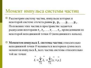 Момент импульса системы частиц Рассмотрим систему частиц, импульсы которых в ...