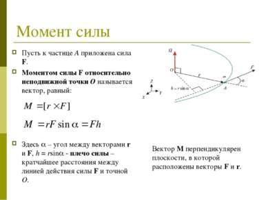 Момент силы Пусть к частице A приложена сила F. Моментом силы F относительно ...