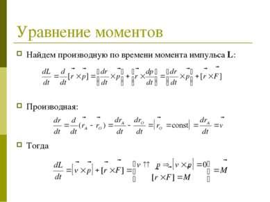 Уравнение моментов Найдем производную по времени момента импульса L: Производ...