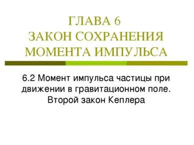 ГЛАВА 6 ЗАКОН СОХРАНЕНИЯ МОМЕНТА ИМПУЛЬСА 6.2 Момент импульса частицы при дви...