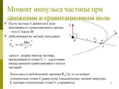 Момент импульса частицы при движении в гравитационном поле Пусть частица A дв...