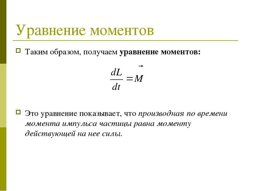 Уравнение моментов Таким образом, получаем уравнение моментов: Это уравнение ...
