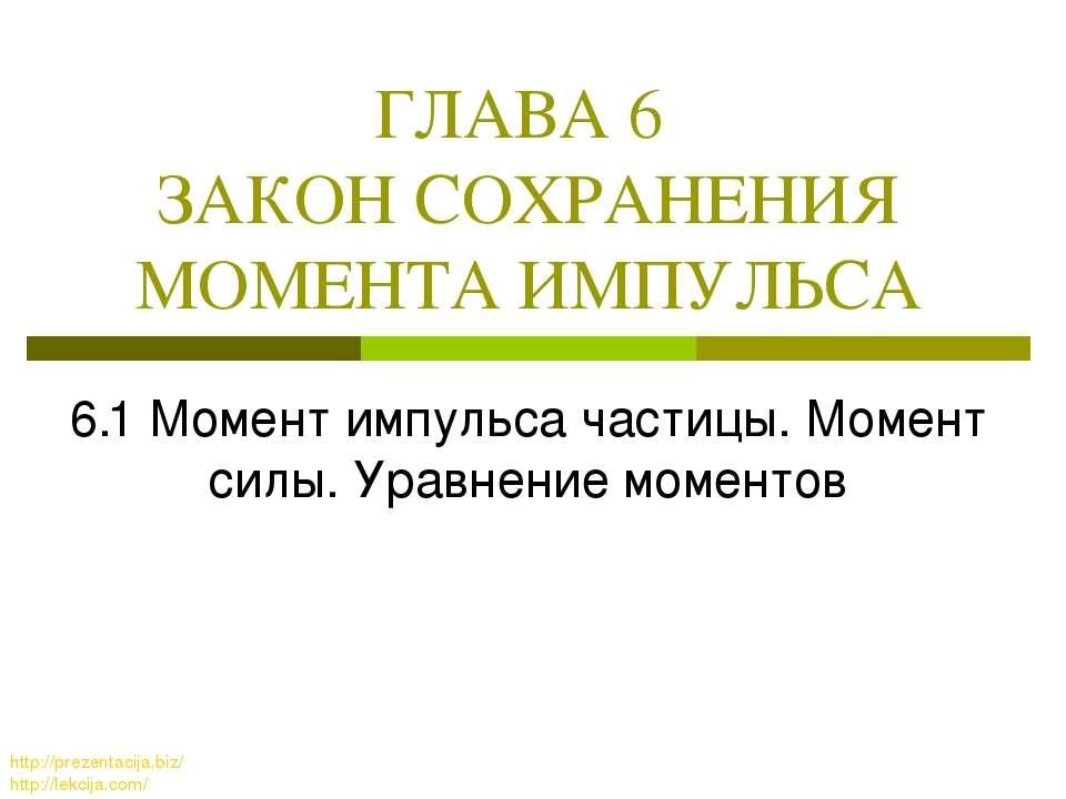 ГЛАВА 6 ЗАКОН СОХРАНЕНИЯ МОМЕНТА ИМПУЛЬСА 6.1 Момент импульса частицы. Момент...