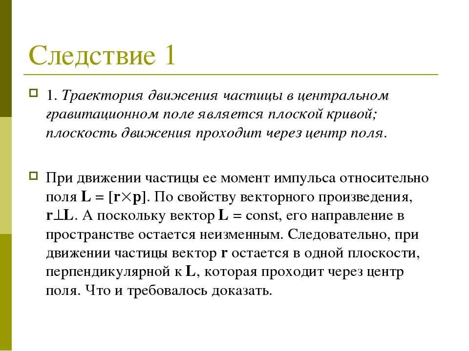 Следствие 1 1. Траектория движения частицы в центральном гравитационном поле ...