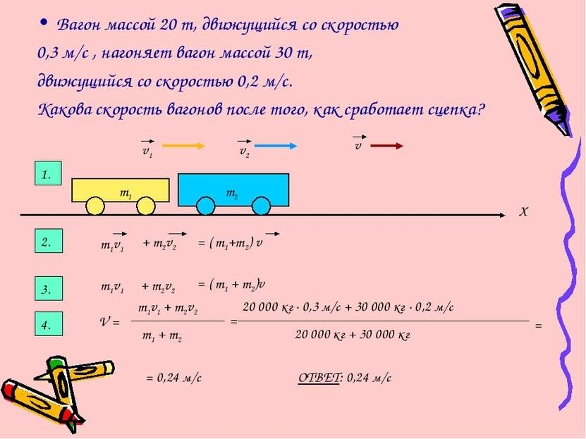 Вагон массой 20 т, движущийся со скоростью 0,3 м/с , нагоняет вагон массой 30...