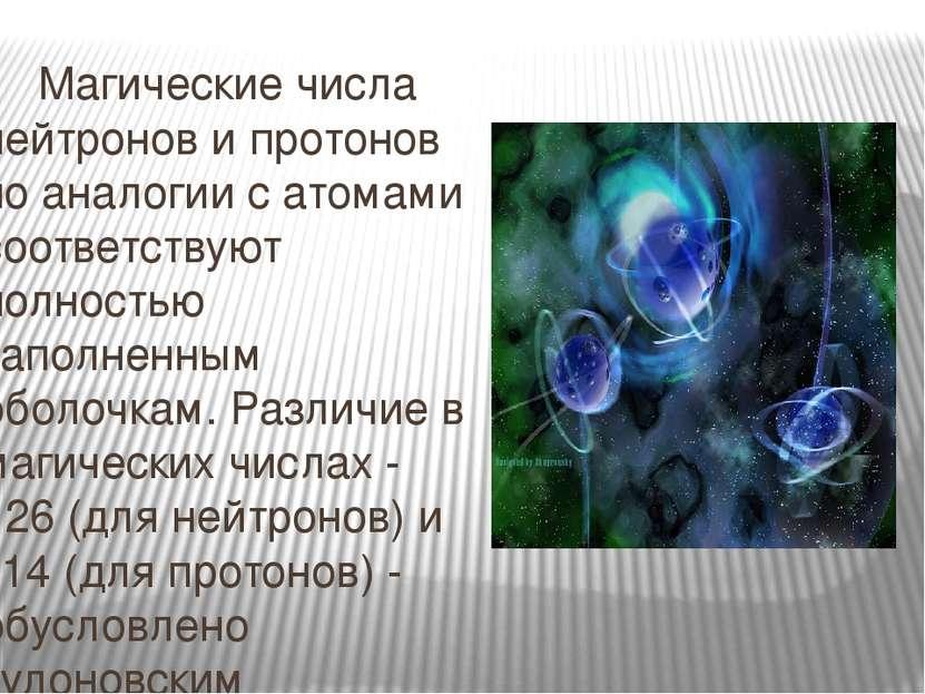 Магические числа нейтронов и протонов по аналогии с атомами соответствуют пол...