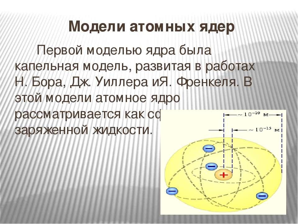 Модели атомных ядер  Первой моделью ядра была капельная модель, развитая в р...