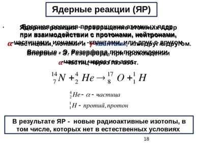 Ядерные реакции (ЯР) В результате ЯР - новые радиоактивные изотопы, в том чис...