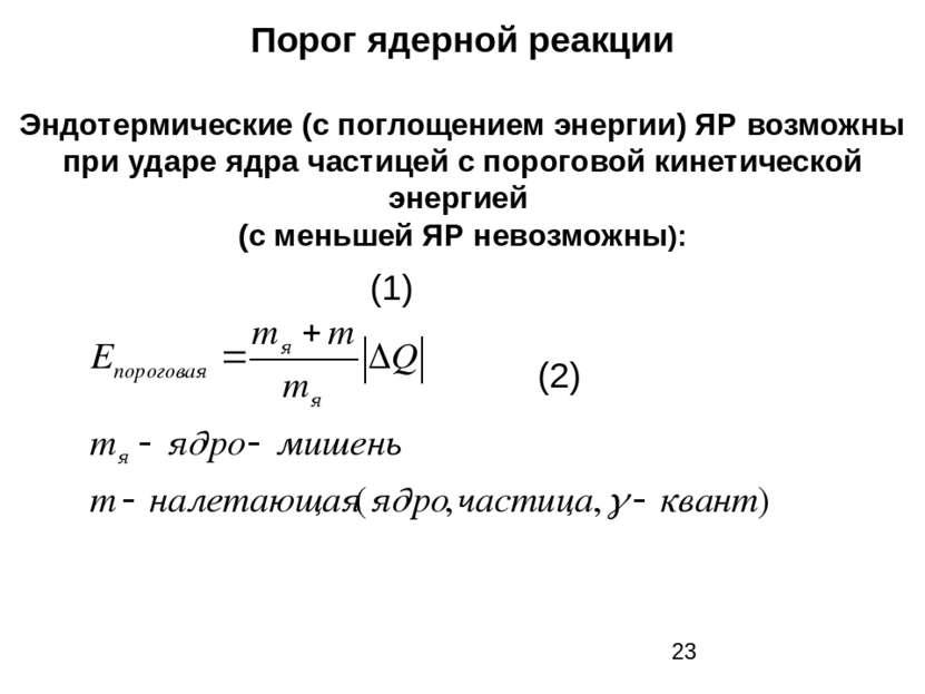 Эффективное сечение σ ЯР. σ – характеризует вероятность того, что при падении...